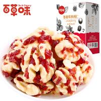 新品【百草味-蔓越莓/芒果核桃仁160g】坚果零食 酸甜口味核桃仁