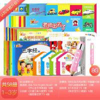 爱看屋点读笔早教机0-3-6岁婴幼儿童中英语益智玩具学习点读机 共58册