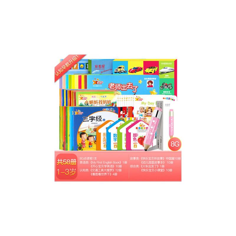 爱看屋点读笔早教机0-3-6岁婴幼儿童中英语益智玩具学习点读机 共58册 英语故事汉字 异形纸板 8G充电笔  有粉色和浅蓝色可选  需要下单备注哦