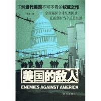 【二手旧书8成新】美国的敌人 李涛 9787501183913