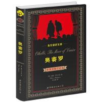 世界名著典藏系列:奥赛罗(中英对照全译本-朱生豪译文卷)