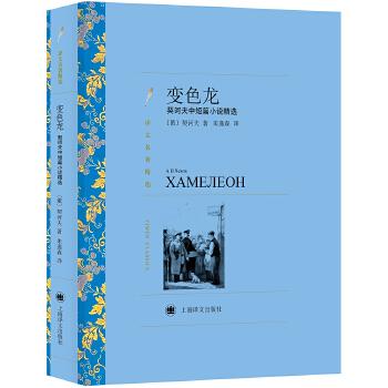 变色龙:契诃夫中短篇小说精选(pdf+txt+epub+azw3+mobi电子书在线阅读下载)