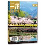一番日本语 2018年4月 月刊 配日文音频 全彩印刷