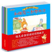 小兔杰瑞情商培育绘本系列第2辑套装8册 中国原创绘本3-4-5-6岁睡前故事亲子阅读童话图画书