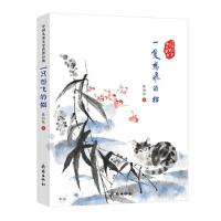 中国儿童文学传世经典:一只想飞的猫9787548815921