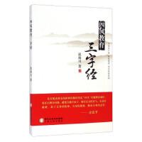 四风教育三字经(货号:A1) 流海川 9787227058281 宁夏人民出版社
