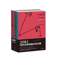 2081冯内古特短篇小说全集(全2册) 库尔特冯内古特 著 中信出版社图书 正版书籍