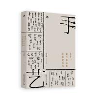 雅活书系 手艺:渐行渐远的江南老行当