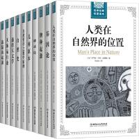 人类科学史十大经典论著(全10册套装)