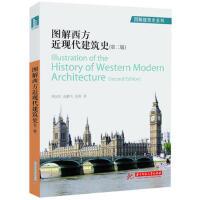 【二手旧书8成新】图解西方近现代建筑史(第2版 邓庆坦,赵鹏飞,张涛 9787560949727
