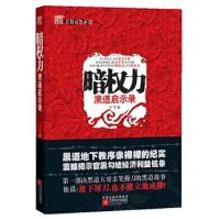【二手旧书8成新】暗权力启示录 于宁 9787539941868