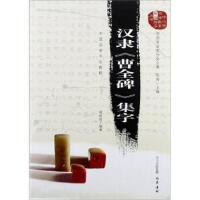 【二手旧书8成新】汉隶《曹全碑》集字:中国名家书法教程 谢昭然 9787807529804