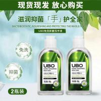 UBO免洗洗手液酒精含消毒便携式免水洗抑菌随身小瓶 100g*2瓶