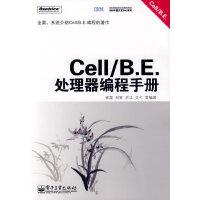 Cell/B.E. 处理器编程手册