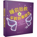 睡前胎教+早教故事精选(汉竹)