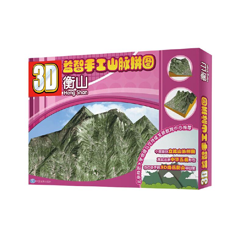 3D益智手工·山脉拼图·衡山(中国首创立体山脉拼图,真实还原中华五岳形态)