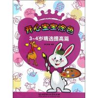开心宝宝涂色系列――3-4岁精选提高篇