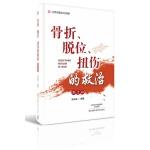 骨折、脱位、扭伤的救治(第2版)-名医世纪传媒