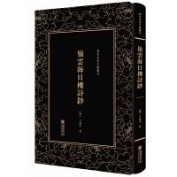 岭云海日楼诗钞――清末民初文献丛刊