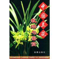 【二手旧书8成新】中国兰花栽培与鉴赏 许东生 9787508211992