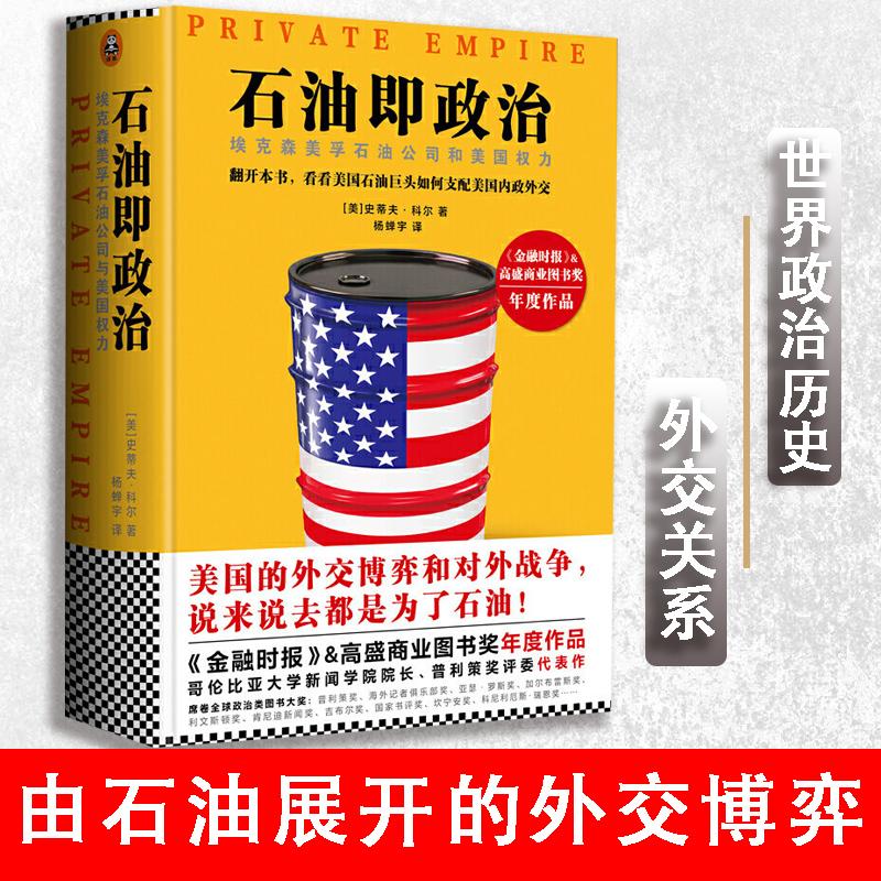 石油即政治-埃克森美孚石油公司和美国权力 9787549620517