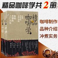 正版 精品咖啡学2册 套装上下册 韩怀宗 著 咖啡制作品鉴入门 咖啡品种知识书籍 咖啡拉花手冲技巧书/发展/品种/产地