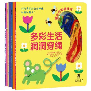 慧心巧手游戏书系列(全套4册) 将拼图、贴画、穿珠等游戏与形状、颜色认知融为一体,在游戏中训练灵巧小手,轻松完成事物认知。乐乐趣手工书
