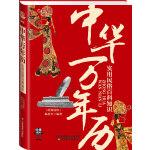 经典读库3:中华万年历:实用民俗百科知识