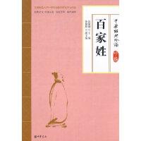 《百家姓》(配光盘)--中华经典吟诵