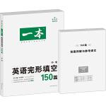 一本 第7版 英语完形填空150篇 中考 全面升级 联合《英语周报》金笔作者等编写