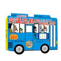 小车迷的交通工具体验玩具书――刷卡上公共汽车(锻炼独立出行能力!体验交互式交通工具的玩具书,可以刷卡的体验书。含翻翻、