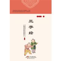三字经/广东版/传统文化教育中小学实验教材中国国学文化艺术中心