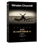 第二次世界大战回忆录 05:德国东进