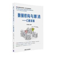正版教材 数据结构与算法――C语言版 传智播客 清华大学出版社