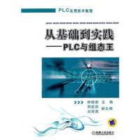 【二手旧书8成新】从基础到实践PLC与组态王 韩晓新 9787111347767