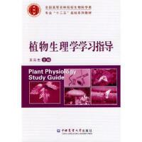 【二手旧书8成新】植物生理学学习指导 王云生 9787565508912