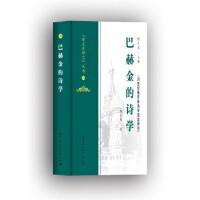 巴赫金的诗学 程正民,[法] 金丝燕,黄晓萍 9787520343114