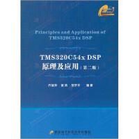 【二手书9成新】 TMS320C54x DSP原理及应用(第2版) 乔瑞萍,崔涛,胡宇平 西安电子科技大学出版社 97