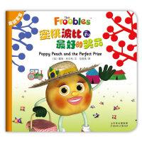 果蔬宝宝:蜜桃波比和最好的奖品