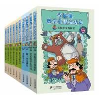 李毓佩数学童话总动员 第二辑(全10册)