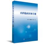 内科临床医师手册