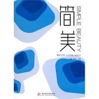 简美(精装) 马勇,黄滢 9787560960753