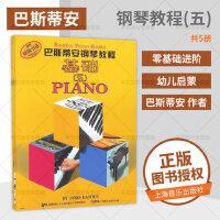 含五线谱本 巴斯蒂安钢琴教程(5)(共5册)(原版引进) 詹姆斯巴斯蒂安著 上海音乐出版社 幼儿启蒙 音乐/舞蹈