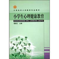 【二手旧书8成新】:小学生心理健康教育 殷炳江 9787107168727