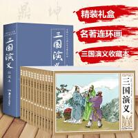 全套12册礼盒三国演义连环画 老版80年代小人书怀旧珍藏版中国古典四大名著上海小学生课外书7-10岁儿童动漫一年级绘本