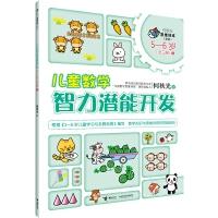 何秋光儿童数学智力潜能开发5―6岁3(全三册)