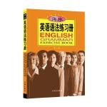 薄冰英语语法练习册(第3版)