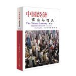 中国经济:适应与增长(第2版)