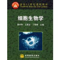【二手旧书8成新】细胞生物学 翟中和,王喜忠,丁明孝 9787040086140