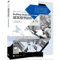 【二手书9成新】 环境设计精品教程 建筑模型制作 建筑 模型 设计 制作 表 【日】远藤义则 中国青年出版社 9787